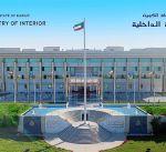 """""""الداخلية"""" تدعو المتجهين إلى مطار الكويت مبنى """" T4″ استخدام طريق الغزالي امتدادا إلى طريق الشحن الجوي"""