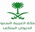 الديوان الملكي السعودي: وفاة والدة الأمير مقرن بن سعود بن عبدالعزيز آل سعود
