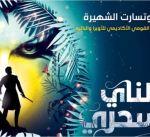 """مركز """"جابر"""" الثقافي يطلق موسمه الثاني """"جسور ثقافية"""".. الخميس المقبل"""
