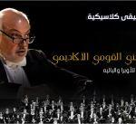 """""""أوبرا يريفان"""" يقدم أمسية موسيقية كلاسيكية فاخرة في مركز الشيخ جابر الثقافي"""
