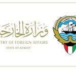 الكويت تعرب عن أسفها واستيائها للقرار الأمريكي الاعتراف بالسيادة الإسرائيلية على الجولان