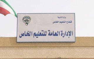 """""""التعليم الخاص"""": استقبال طلبات """"الصندوق الخيري"""" في أكتوبر"""