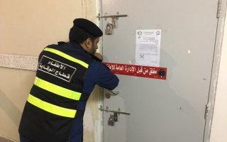 """""""الإطفاء"""": غلق 6 منشآت في الأحمدي مخالفة للإشتراطات الوقائية"""