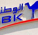 """""""الوطني"""" الكويتي: ارتفاع الناتج المحلي الإجمالي 8ر1 بالمئة في الربع الثالث من 2018"""