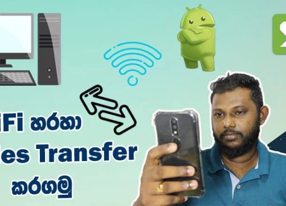 How to File transfer Android to Pc Wifi Free - Sweech