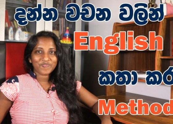 spoken English Sinhala