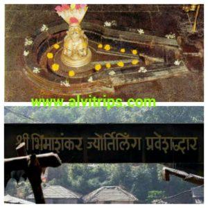 भीमशंकर ज्योतिर्लिंग यात्रा