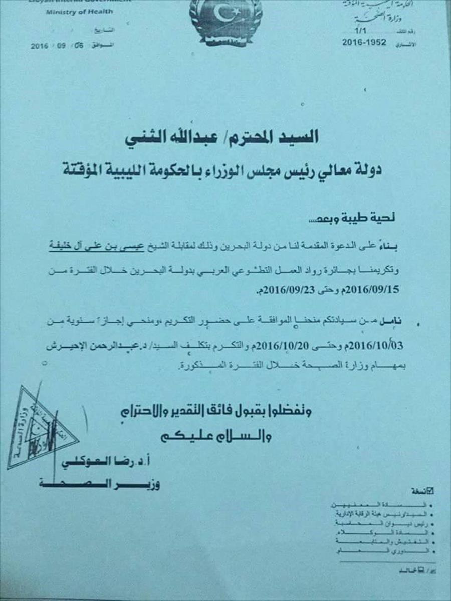 مدير مكتب وزير الصحة يعلق على قرار إيقاف العوكلي عن العمل