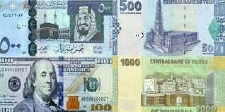 سعر الصرف اليوم في اليمن الآن سعر الريال اليمني مقابل الدولار