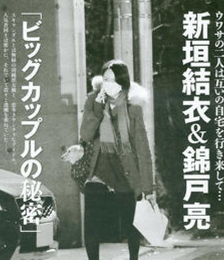 新垣結衣 錦戸亮 フライデー