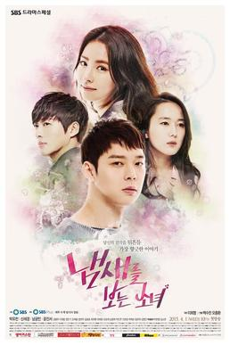 The Girl Who Sees Smells Promotional Poster, SBS, Source: Wikipedia, Fair Use