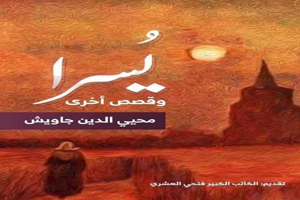 """رؤية جديدة للأدب يطرحها الكاتب محيي الدين جاويش في مجموعته القصصية """" يُسرا """""""