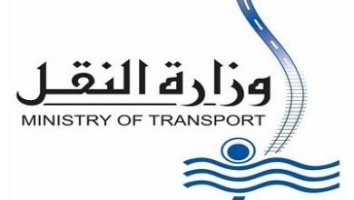 وزارة النقل
