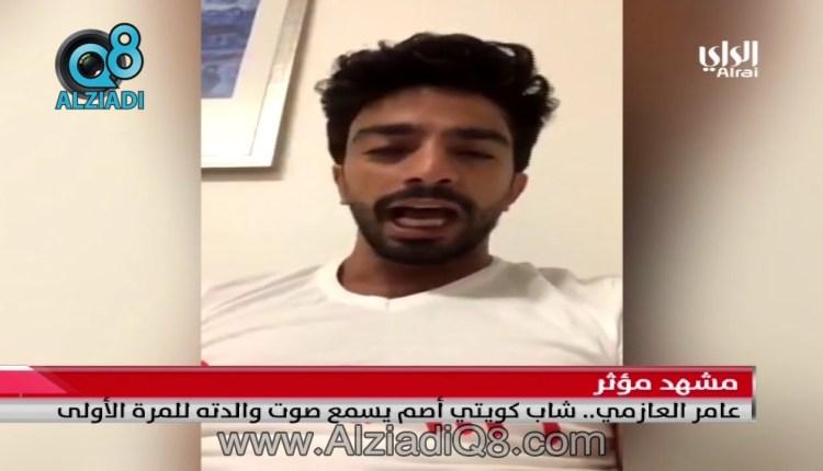 فيديو: عامر العازمي .. شاب كويتي أصم يسمع صوت والدته للمرة الأولى