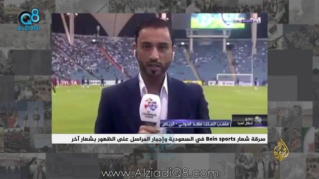فيديو/ الجزيرة: سرقة شعار beIN SPORTS في السعودية و إجبار المراسل على الظهور بشعار آخر