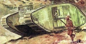 Прадедушки современных танков