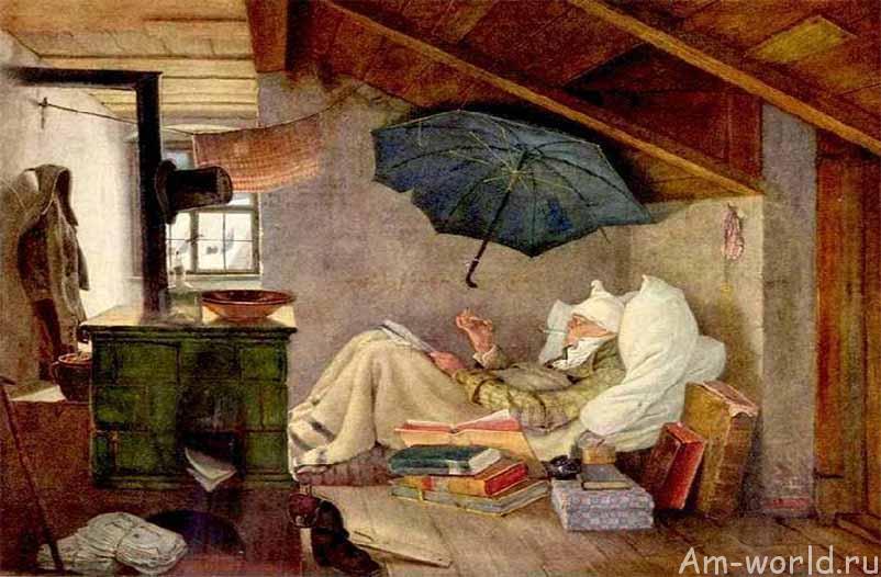 Поэт всегда поэт — богатый или бедный