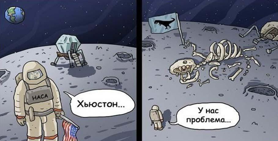 Динозавры на Луне