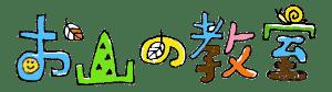 【お山の教室 産業文化祭イベントブース中止について】
