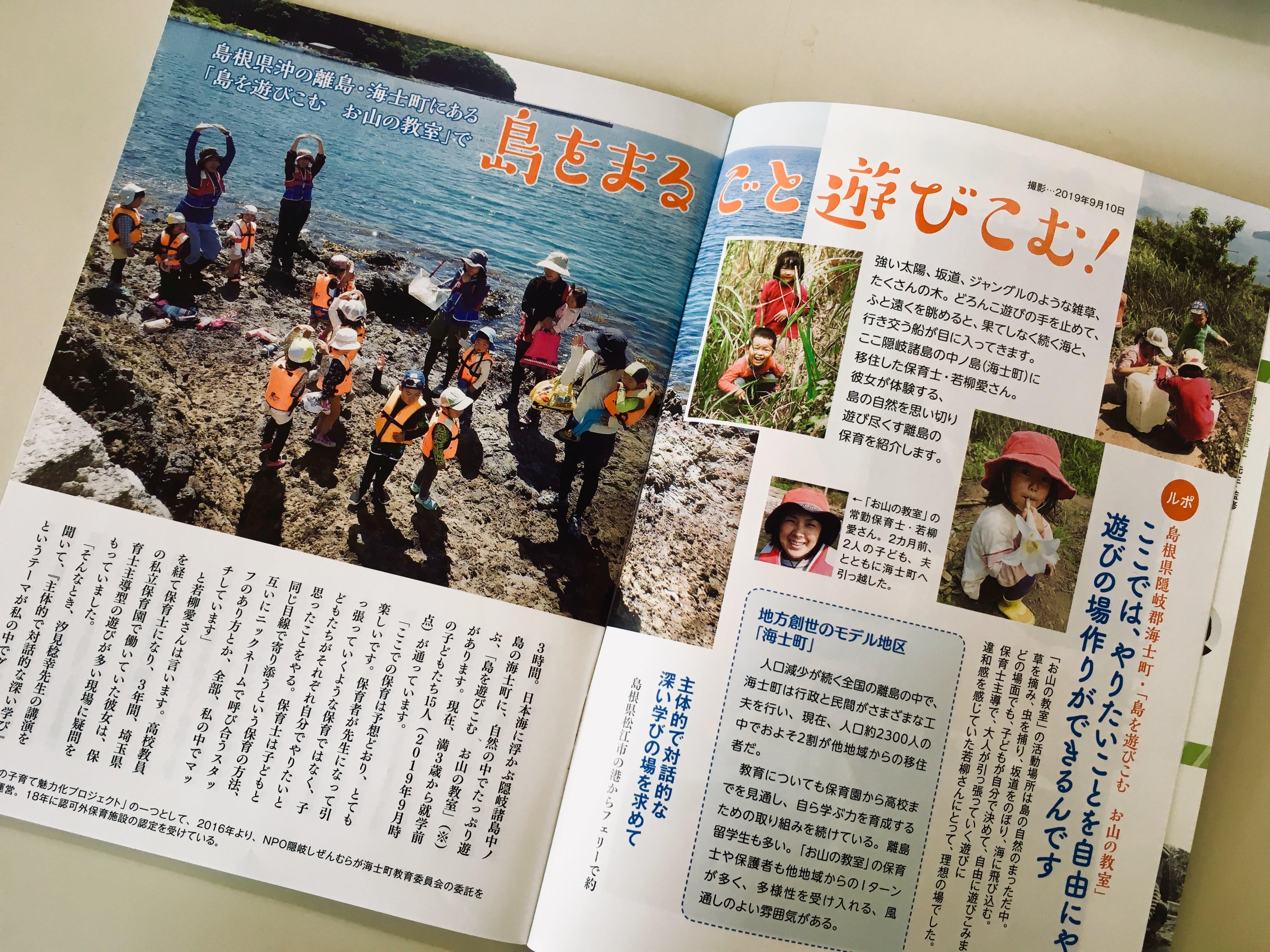 【メディア】保育士向け雑誌 エデュカーレ11月号 で取材記事が掲載されました