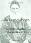 Fr. yeznagian