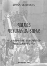InstanbulsYouthHomeArmenian