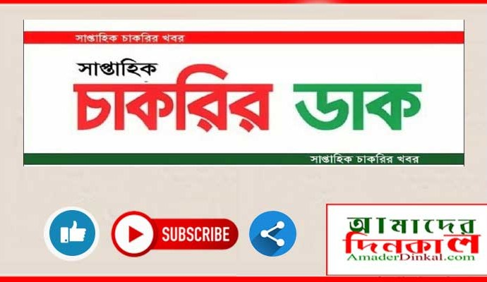 weekly chakrir dak 2 july 2021