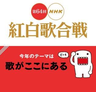 「歌がここにある」 – 『第64回NHK紅白歌合戦』出演者発表