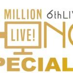 ミリオン6th 追加公演SPECIAL SSAのセトリ2日間のまとめ