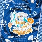 Funky Dancing コロムビアミュージックショップ特典CD収録内容