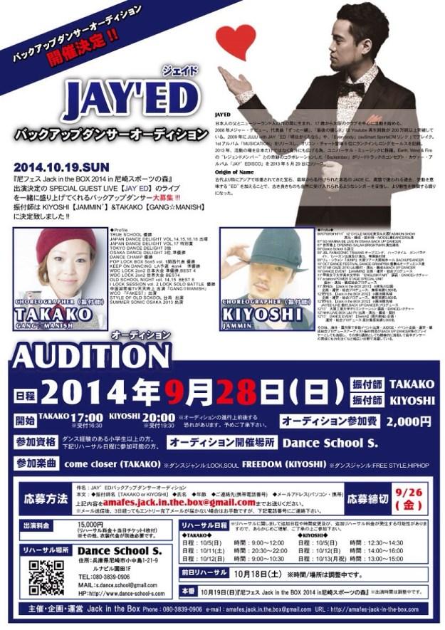 Jack in the BOX 2014第二弾アーティストコラボレーション企画!!JAY'EDバックアップダンサーオーディション開催!!
