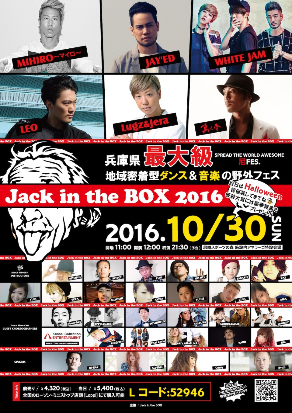 尼FES. Jack in the BOX 2016 ポスター