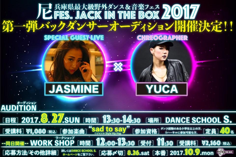 2017-尼FES.JASMINE-バックダンサーオーディション