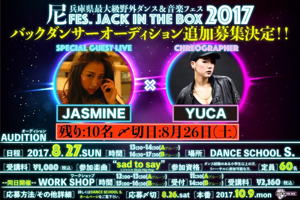 JASMINEバックアップダンサーオーディション追加募集