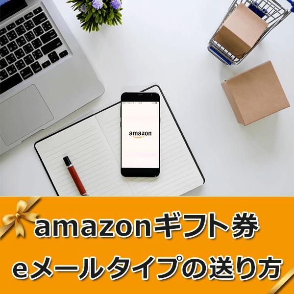 Amazonギフト券Eメールタイプ|友達に送る方法を解説