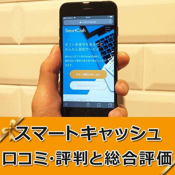 SmartCash(スマートキャッシュ)のレビュー【口コミ・評判】