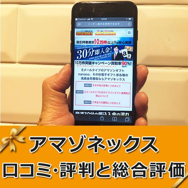 アマゾネックスのレビュー【口コミ・評判】