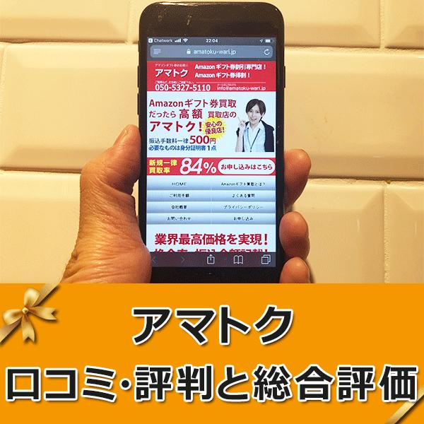 アマトクのレビュー【口コミ・評判】