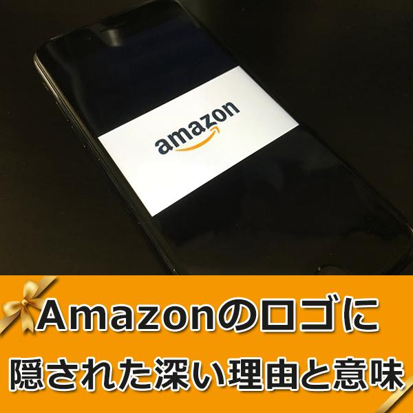 Amazonのロゴマークの意味と由来|矢印に込められた世界的通販サイトの願い