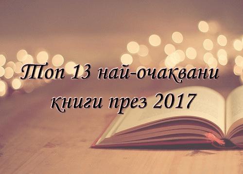 Топ 13 най-очаквани книги през 2017