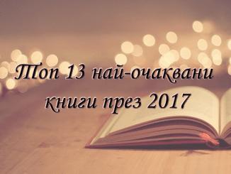 Най-очаквани книги през 2017