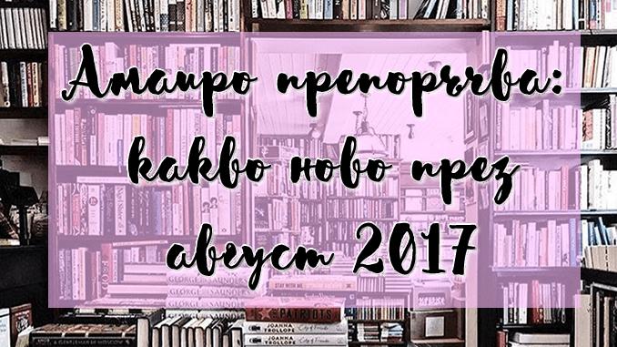 Амаиро препоръчва: какво ново, август 2017