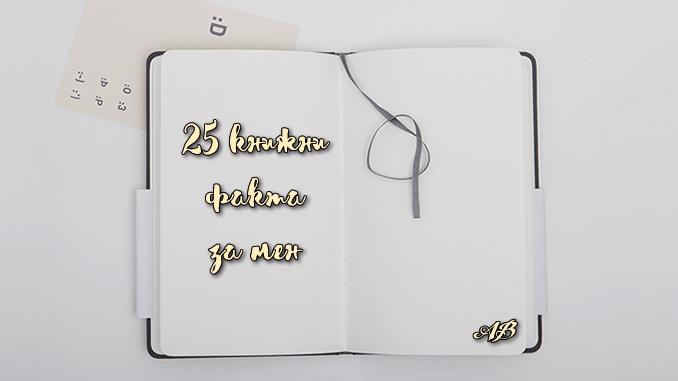 25 книжни факта за мен