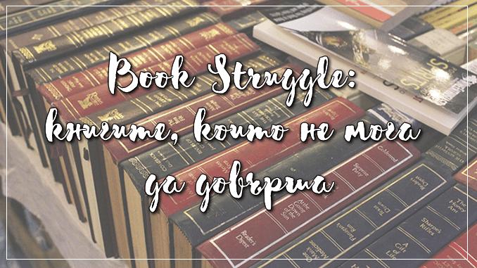 Book Struggle: книгите, които не мога да довърша