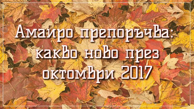 Амаиро препоръчва: какво ново през октомври 2017