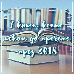 7 книги, които искам да прочета през 2018