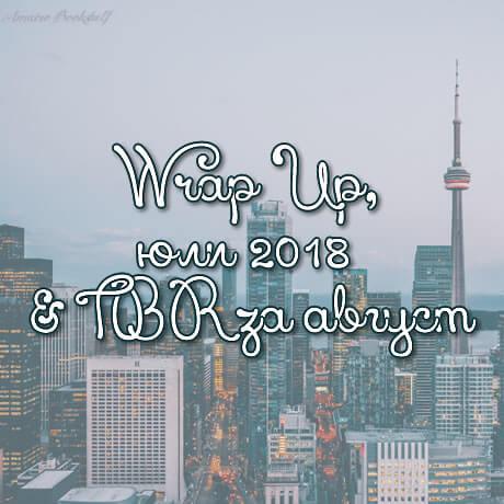 Wrap Up, юли 2018 & TBR за август