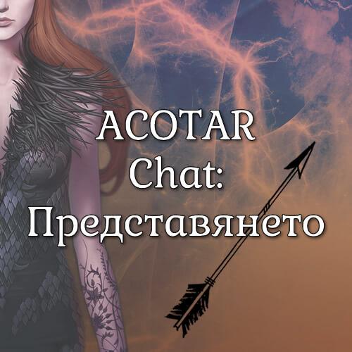 ACOTAR Chat: Представянето
