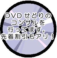 dvdのコピー