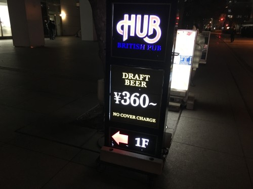 20160202_hub1